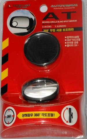 Car Vehicle Blind Spot Wide Angle View Mirror (Small)